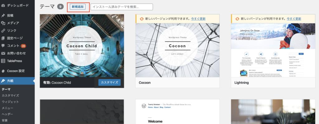 WordPress(ワードプレス)テーマTHE SONICのインストール方法(2)
