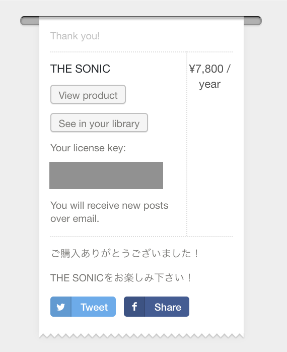 WordPress(ワードプレス)テーマTHE SONICの購入方法(5)