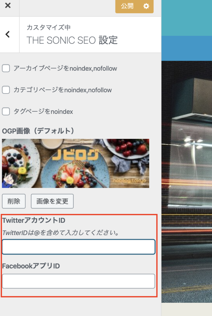 WordPress(ワードプレス)テーマTHE SONICでブログとツイッター(Twitter)を連携する方法(4)