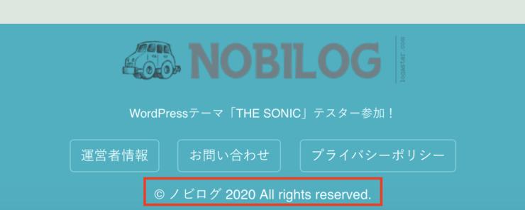 WordPress(ワードプレス)テーマTHE SONICのコピーライト設定(4)