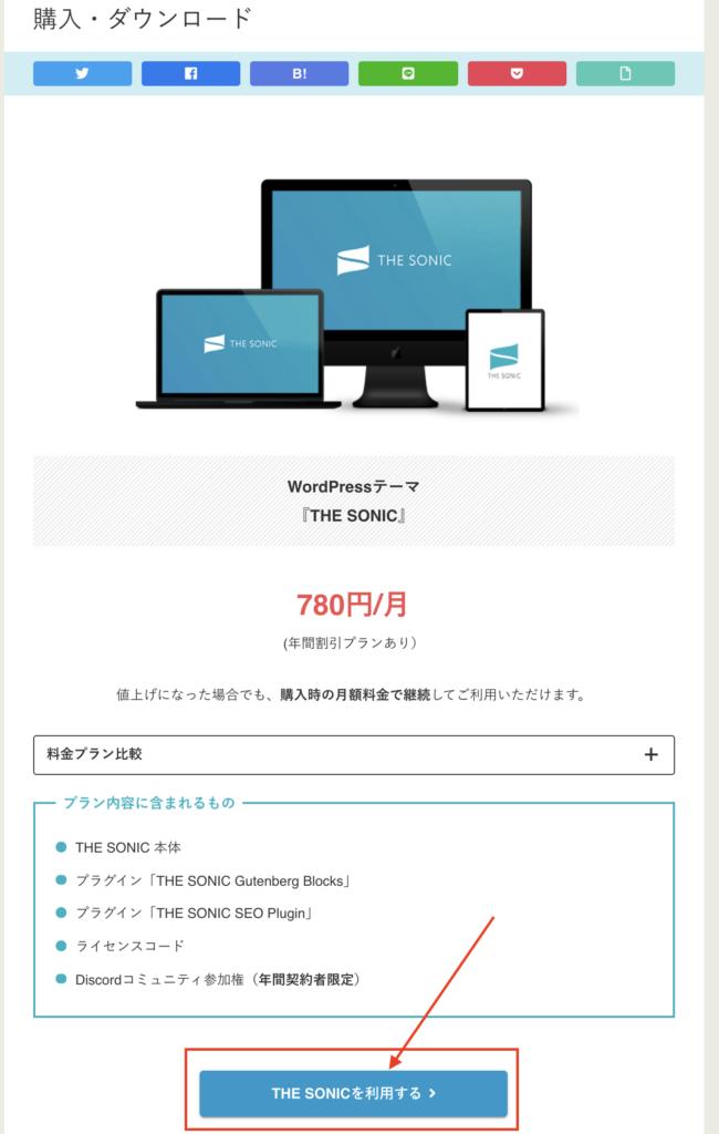 WordPress(ワードプレス)テーマTHE SONICの購入方法(1)