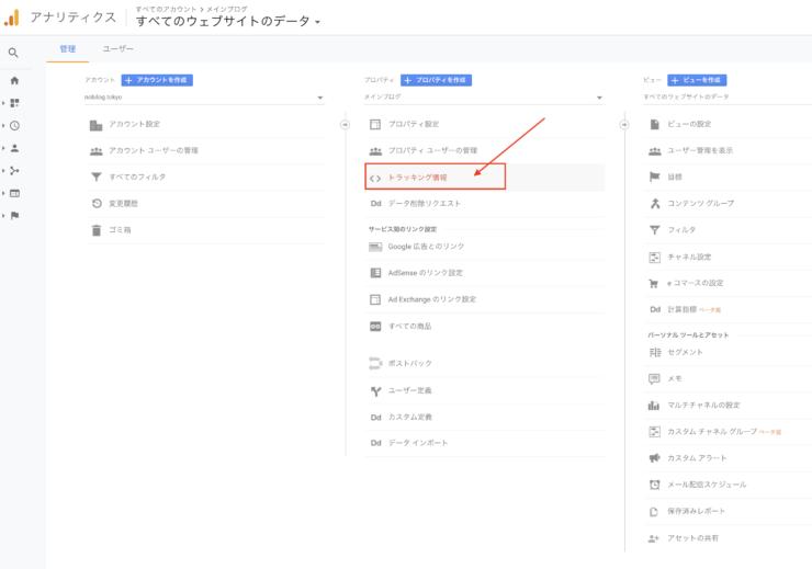 Google Analytics(グーグルアナリティクス)のトラッキングコード(ID)を確認する方法(2)