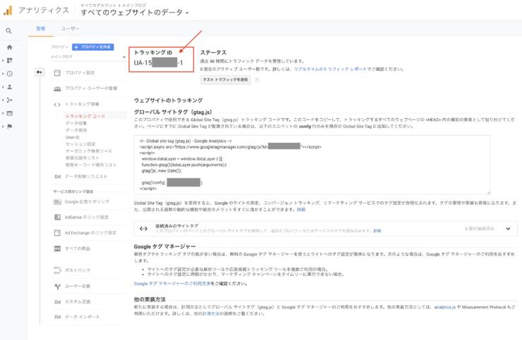 Google Analytics(グーグルアナリティクス)のトラッキングコード(ID)を確認する方法(3)