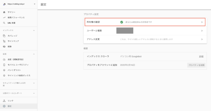 Google Search Console(グーグルサーチコンソール)のID(HTMLタグ)を確認する方法(2)