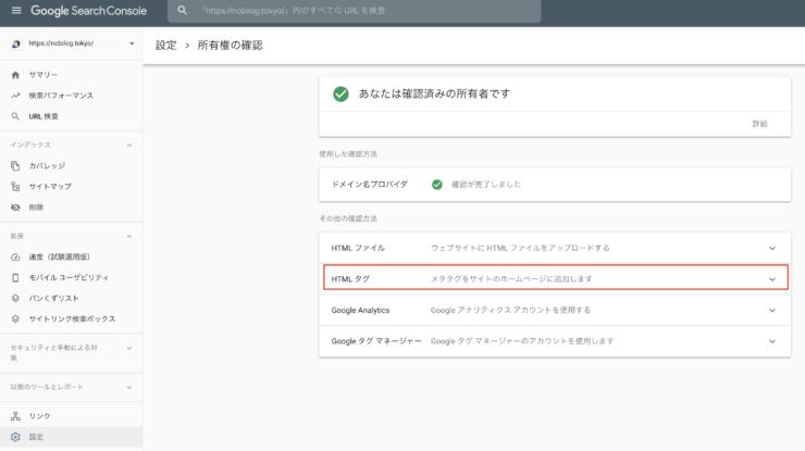 Google Search Console(グーグルサーチコンソール)のID(HTMLタグ)を確認する方法(3)