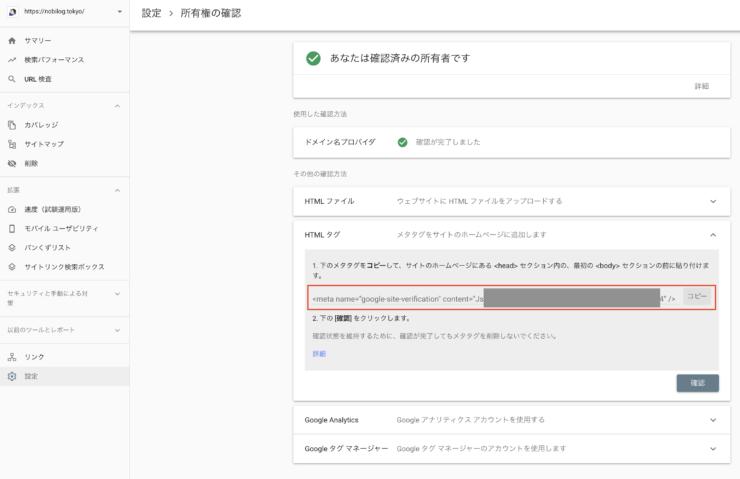 Google Search Console(グーグルサーチコンソール)のID(HTMLタグ)を確認する方法(4)