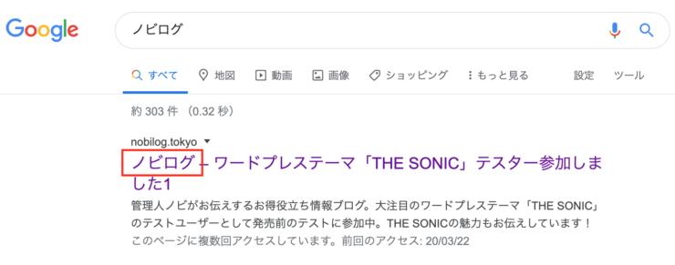 WordPress(ワードプレス)テーマTHE SONICのブログ名の設定・変更変更(4)