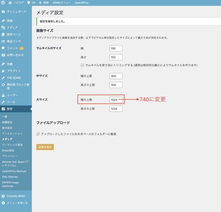 WordPress(ワードプレス)テーマTHE SONICの画像サイズの変更(2)