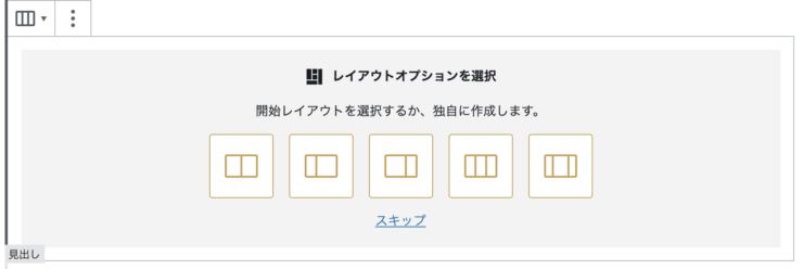 WordPress(ワードプレス)テーマTHE SONICのカラム機能(2)