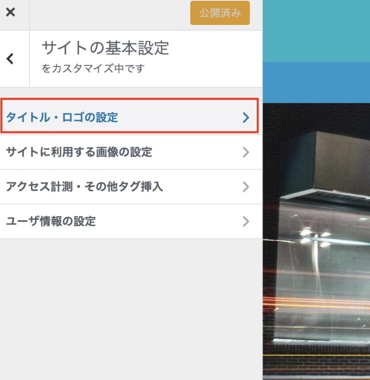 WordPress(ワードプレス)テーマTHE SONICのコピーライト設定(2)