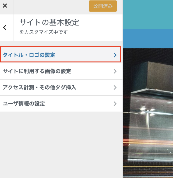 WordPress(ワードプレス)テーマTHE SONICのブログ名の設定・変更変更(2)