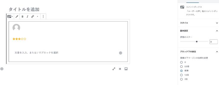 WordPress(ワードプレス)テーマTHE SONICのコメントボックス(2)