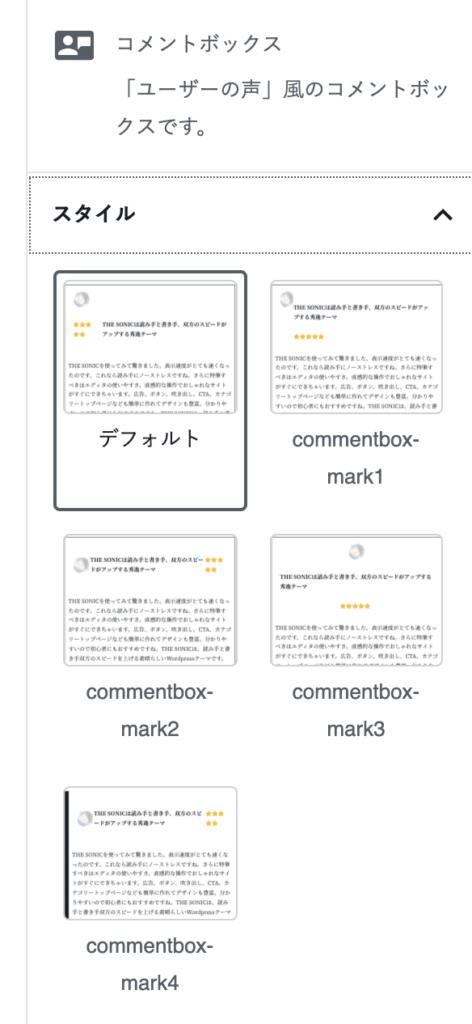 WordPress(ワードプレス)テーマTHE SONICのコメントボックス(3)