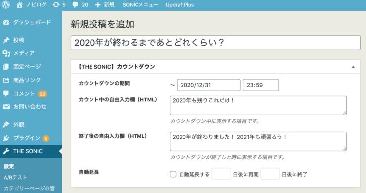 WordPress(ワードプレス)テーマTHE SONICのカウントダウン機能(3)