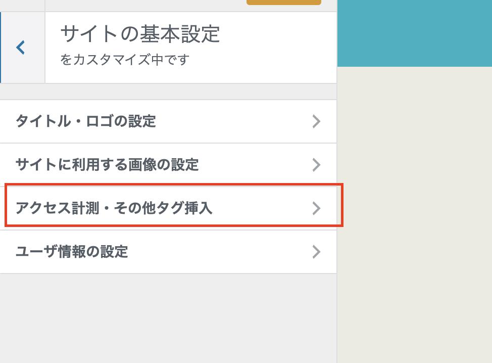 WordPress(ワードプレス)テーマTHE SONICのGoogle Search Console(グーグルサーチコンソール)の設定方法(3)