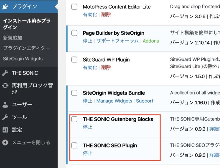 WordPress(ワードプレス)テーマTHE SONICのインストール方法(13)