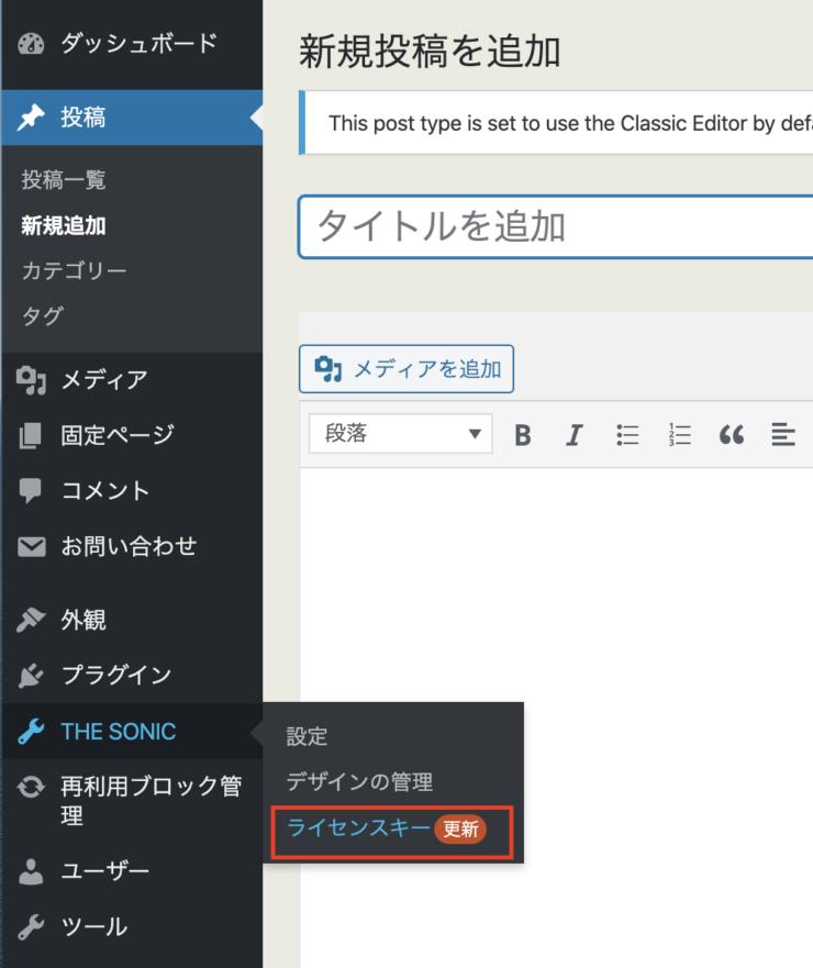 WordPress(ワードプレス)テーマTHE SONICのライセンスキーの登録方法(1)
