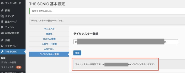 WordPress(ワードプレス)テーマTHE SONICのライセンスキーの登録方法(3)
