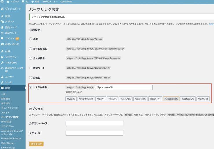 WordPress(ワードプレス)テーマTHE SONICのパーマリンク設定(1)