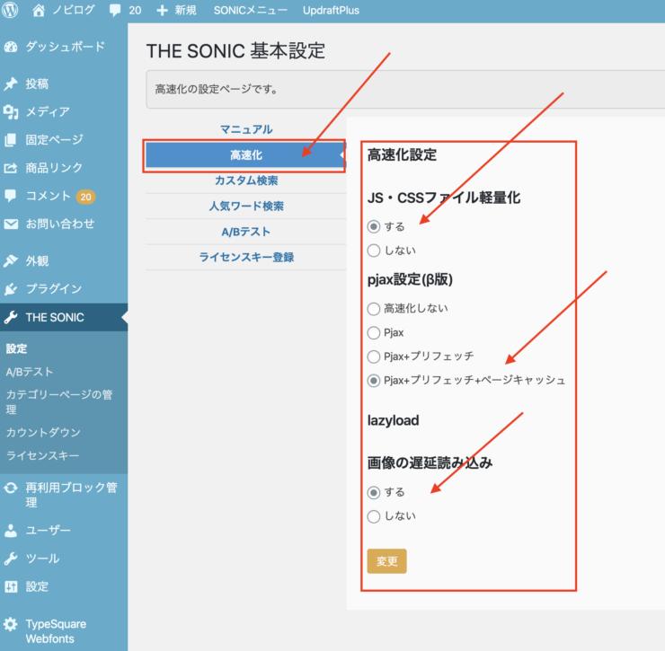 WordPress(ワードプレス)テーマTHE SONICはブログ表示速度が速い(3)