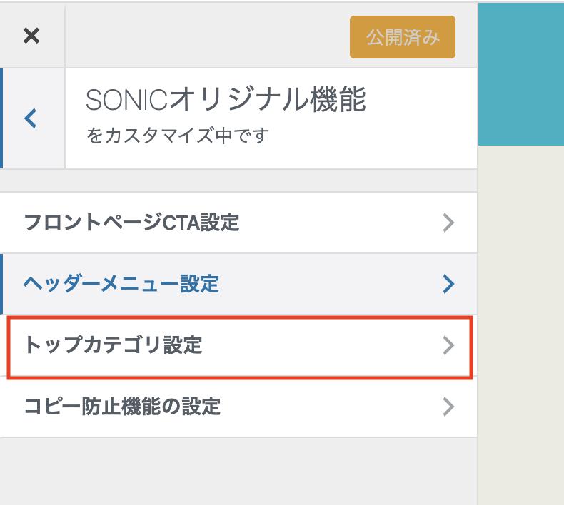WordPress(ワードプレス)テーマTHE SONICトップカテゴリ機能(4)