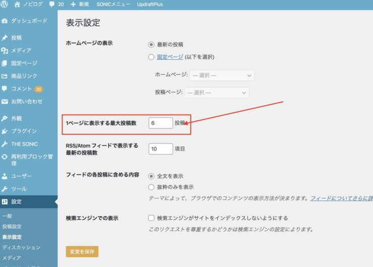 WordPress(ワードプレス)テーマTHE SONICのトップページの投稿数の変更方法(1)