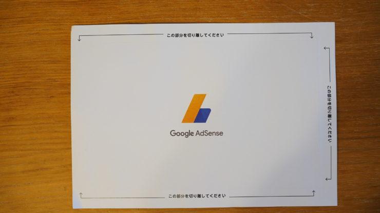 Google Adsense「お客様の住所の確認が完了していないため、お客様のお支払いは現在保留中となっています」エラーの対応方法(2)