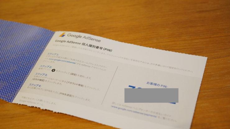 Google Adsense「お客様の住所の確認が完了していないため、お客様のお支払いは現在保留中となっています」エラーの対応方法(5)