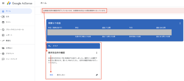 Google Adsense「お客様の住所の確認が完了していないため、お客様のお支払いは現在保留中となっています」エラーの対応方法(1)