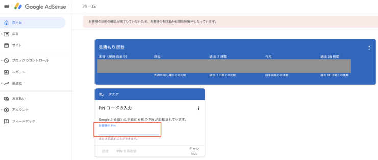 Google Adsense「お客様の住所の確認が完了していないため、お客様のお支払いは現在保留中となっています」エラーの対応方法(4)