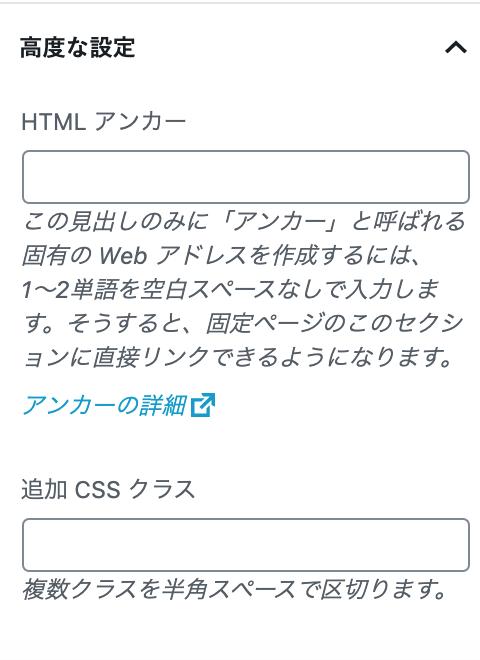 WordPress(ワードプレス)テーマTHE SONICのページ内リンク(1)