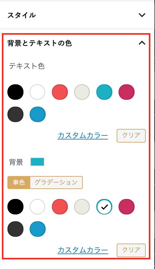 WordPress(ワードプレス)テーマ「THE SONIC」のボタン作成機能(3)
