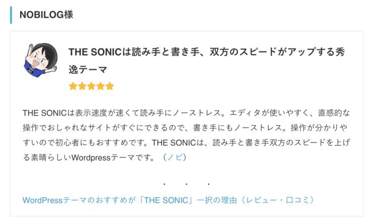 WordPress(ワードプレス)テーマTHE SONICの公式サイトで紹介されました