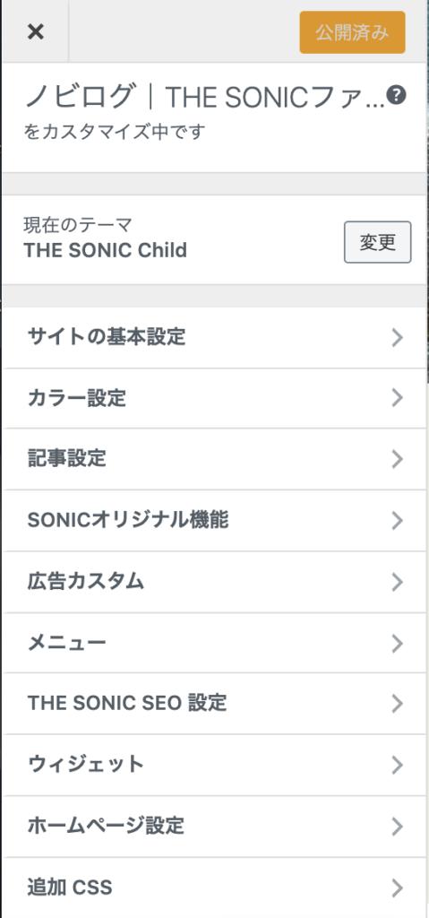 thesonic-css1