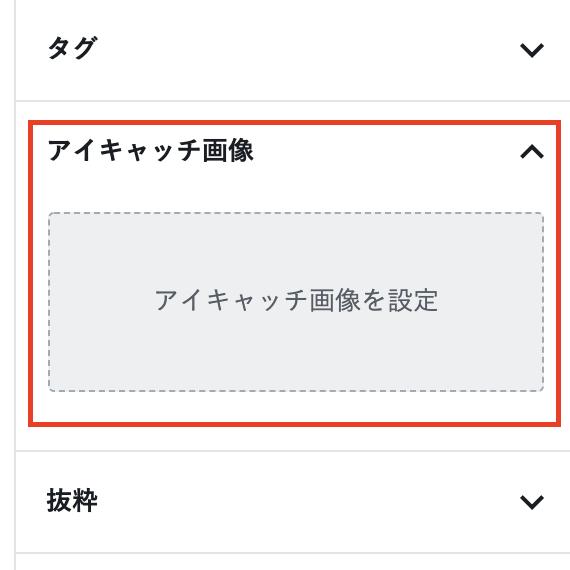 WordPress(ワードプレス)テーマTHE SONICのアイキャッチ(2)