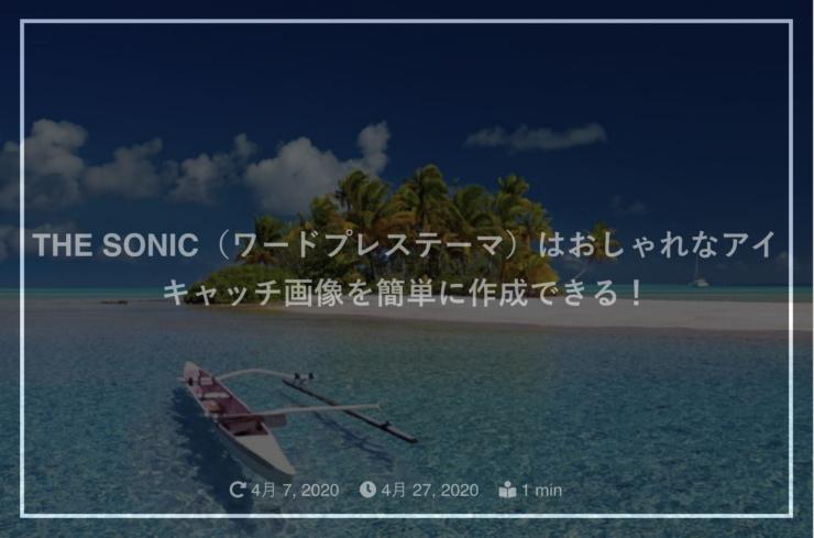 WordPress(ワードプレス)テーマTHE SONICのアイキャッチ(5)