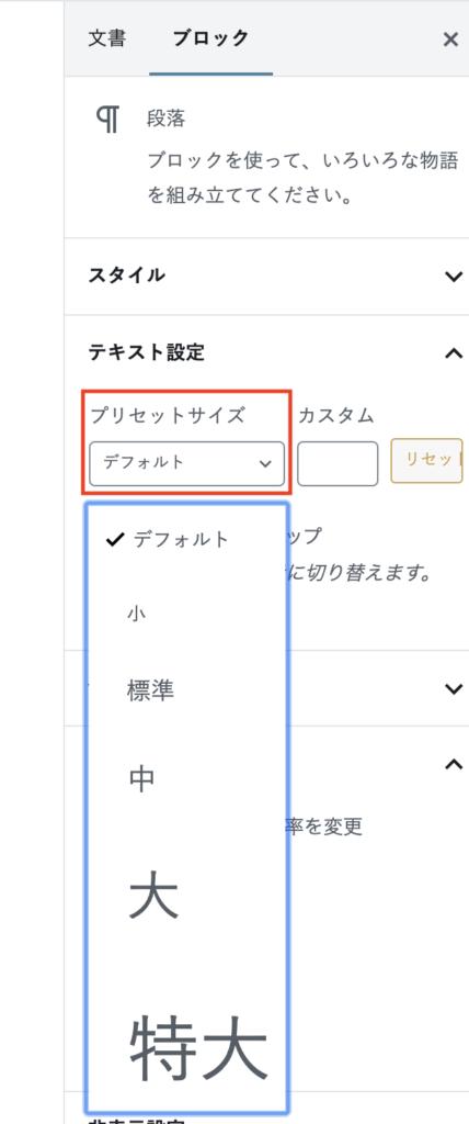 ワードプレステーマ「THE SONIC」でフォントサイズを変更する方法(1)