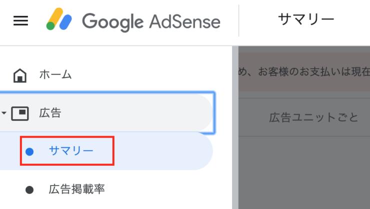 WordPress(ワードプレス)テーマthe sonicでのGoogleAdSenseの表示方法4