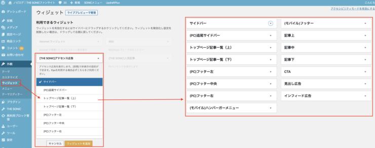 WordPress(ワードプレス)テーマthe sonicでのGoogleAdSenseの表示方法1