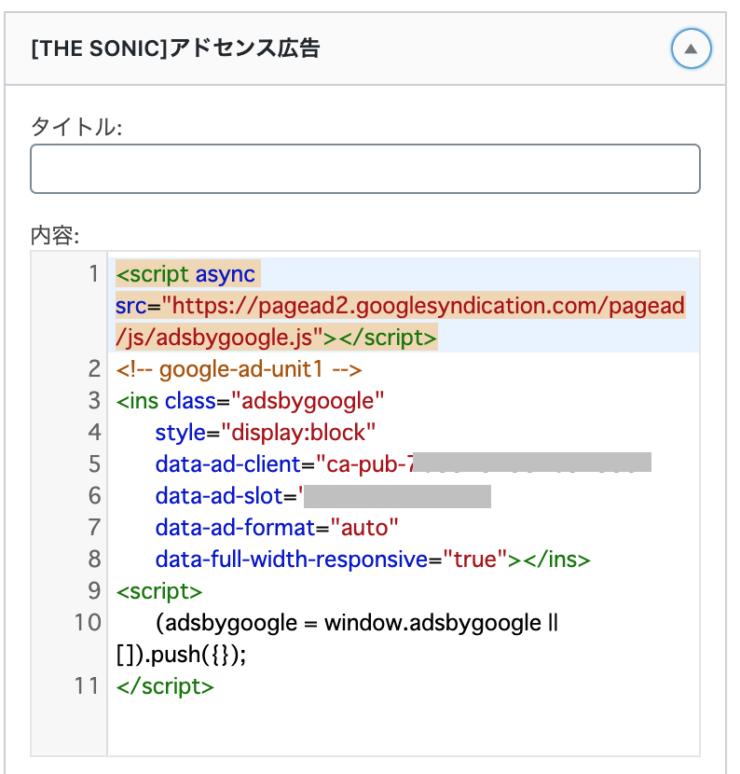 WordPress(ワードプレス)テーマthe sonicでのGoogleAdSenseの表示方法3