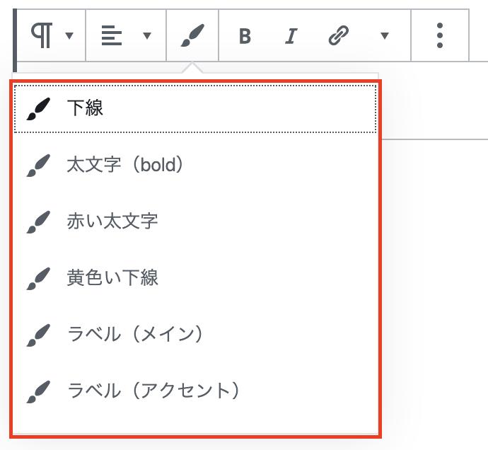 WordPress(ワードプレス)テーマTHE SONICのマーカー(2)