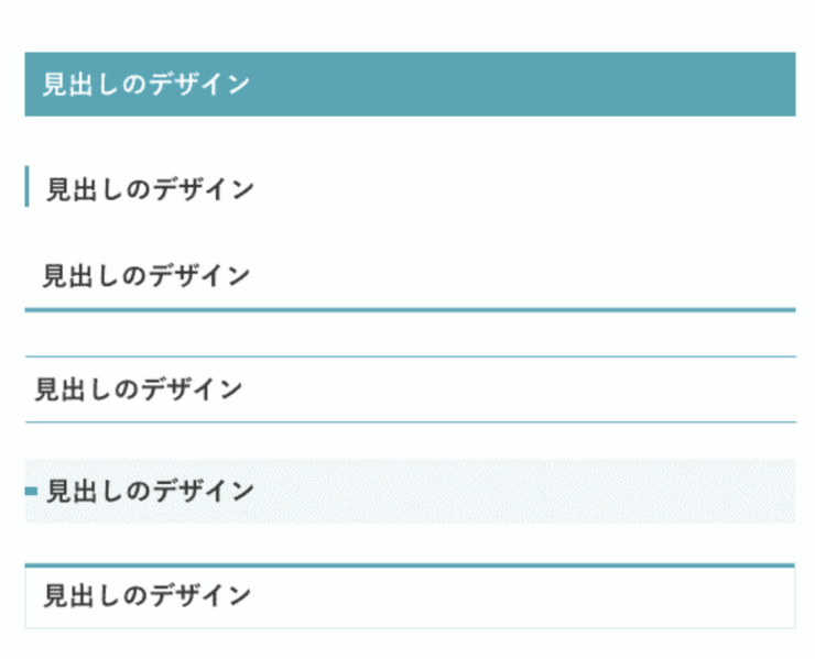 WordPress(ワードプレス)テーマTHE SONICの見出しのデザイン(1)