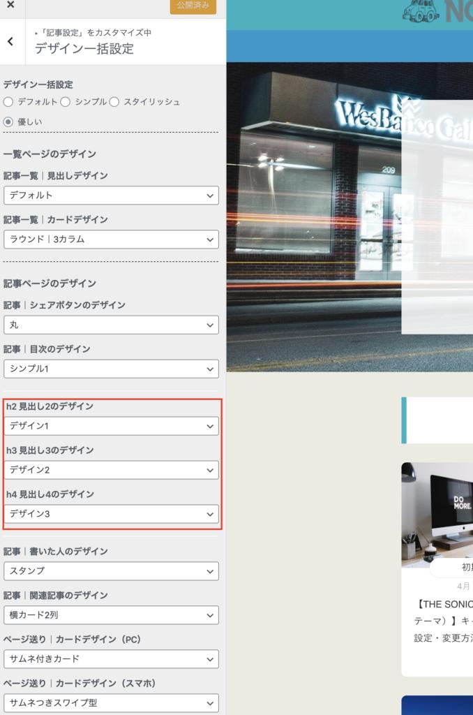 WordPress(ワードプレス)テーマTHE SONICの見出しのデザイン(5)