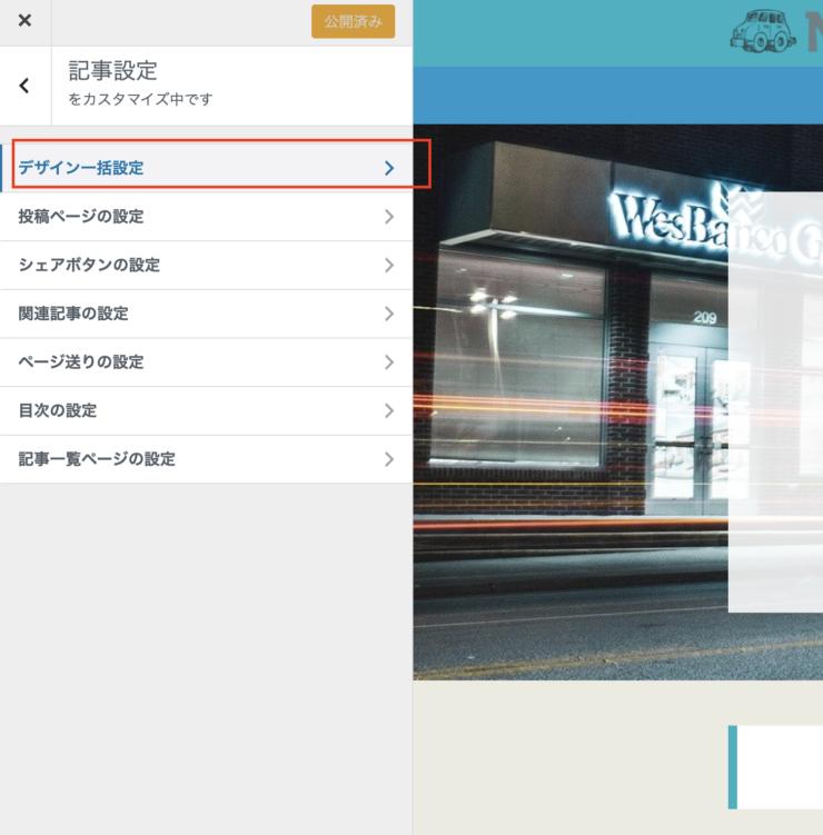 WordPress(ワードプレス)テーマTHE SONICのプロフィール設定方法(12)