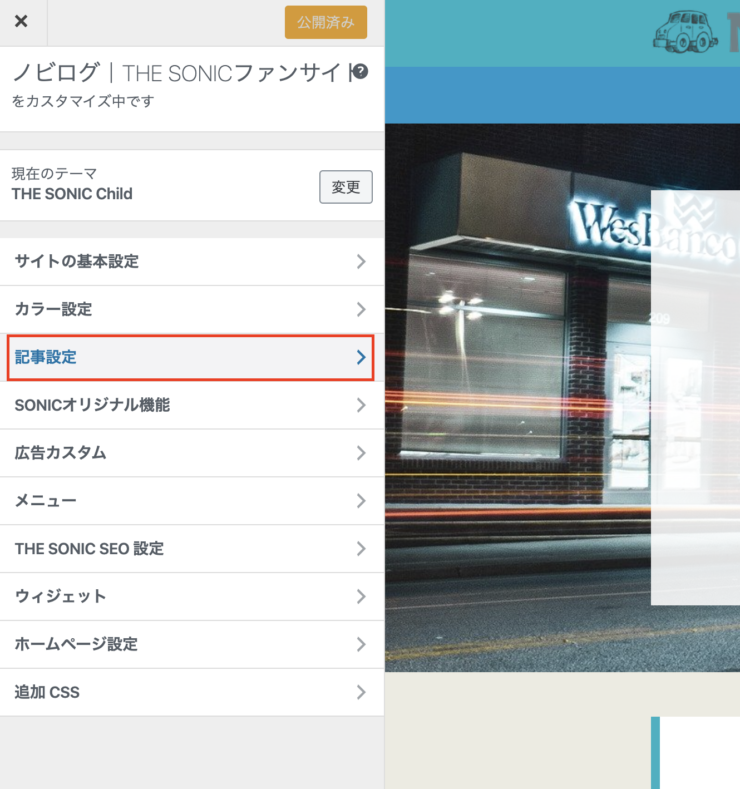 WordPress(ワードプレス)テーマTHE SONICの見出しのデザイン(3)