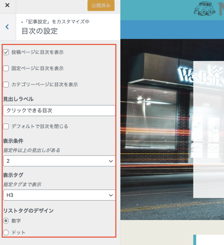 WordPress(ワードプレス)テーマTHE SONICの目次の作り方(13)