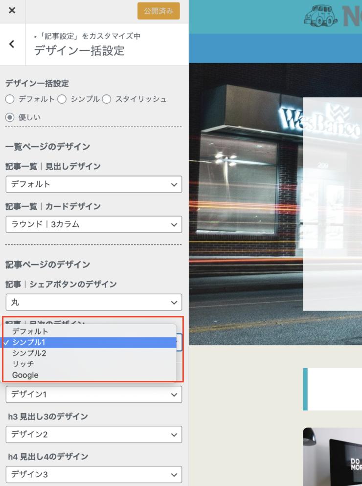 WordPress(ワードプレス)テーマTHE SONICの目次の作り方(9)