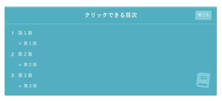 WordPress(ワードプレス)テーマTHE SONICの目次デザイン(4)