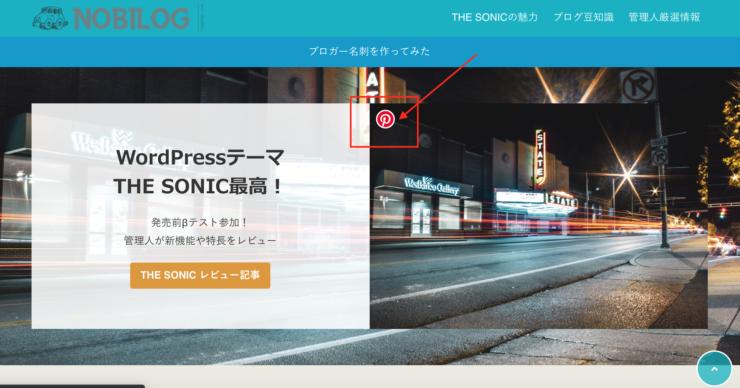 WordPress(ワードプレス)テーマTHE SONICのピンタレスト設定(6)