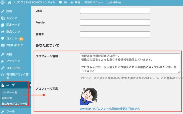 WordPress(ワードプレス)テーマTHE SONICのプロフィール設定方法(1)